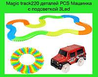 Magic track220 деталей PCS Машинка с подсветкой 3Led!Опт