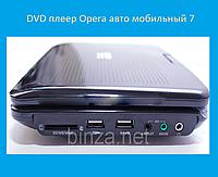 DVD плеер Opera автомобильный 7!Опт