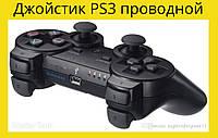 Джойстик PS3 проводной!Опт