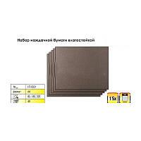 Набор наждачной бумаги влагостойкой (15шт) 80, 180, 320, в пакете