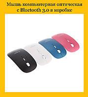 Мышь компьютерная оптическая с Bluetooth 3.0 в коробке!Опт
