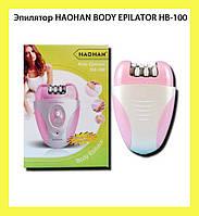 Эпилятор HAOHAN BODY EPILATOR HB-100!Опт