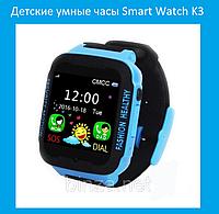 Детские умные часы Smart Watch K3 (blue, pink, black)!Опт