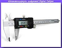 Штангенциркуль цифровой Digital Caliper,электронный штангенциркуль,штангенциркуль разметочный!Опт