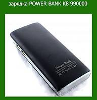 Мобильная зарядка POWER BANK K8 990000mah!Опт