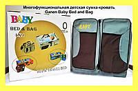 Многофункциональная детская сумка-кровать Ganen Baby Bed and Bag ZW-009 для путешествий!Опт