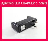 Адаптер LED CHARGER 1 board!Опт