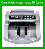 Счетная машинка для купюр Bill Counter 2089/7089!Опт