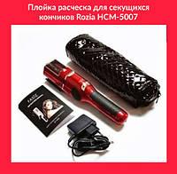 Плойка расческа для секущихся кончиков Rozia HCM-5007!Опт