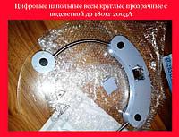 Цифровые напольные весы круглые прозрачные с подсветкой до 180кг 2003А!Опт