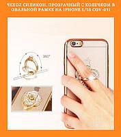 Чехол силикон. прозрачный с колечком в овальной рамке на iphone 5/5S COV-031!Опт