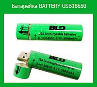 Батарейка BATTERY USB18650 c USB зарядкой!Опт
