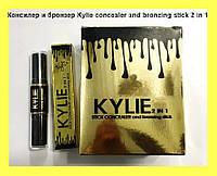 Консилер и бронзер Kylie concealer and bronzing stick 2in1 упаковка!Опт