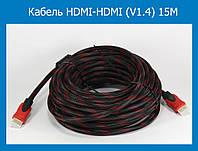 Кабель HDMI-HDMI (V1.4) 15M!Опт