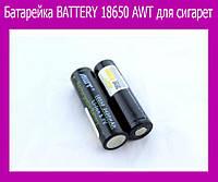 Батарейка BATTERY 18650 AWT для сигарет (2шт. в пачке)!Опт