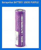Батарейка BATTERY 18650 PURPLE (фиолетовый)!Опт