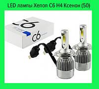 LED лампы Xenon C6 H4 Ксенон (50)!Опт