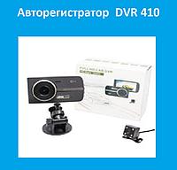 Авторегистратор  DVR 410!Опт