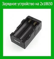 Зарядное устройство на 2x18650 от сети 220V DOUBLE!Опт