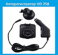 Авторегистратор HD 258!Опт