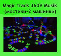 Magic track 360V Musik (мостики-2 машинки)!Опт