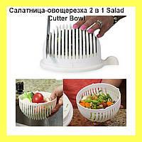Салатница-овощерезка 2 в 1 Salad Cutter Bowl!Опт