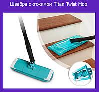 Швабра с отжимом Titan Twist Mop!Опт