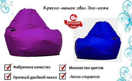 """Кресло-мешок овал """"Комфорт"""" Эко-кожа Зевс"""