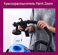 Краскораспылитель Paint Zoom!Опт