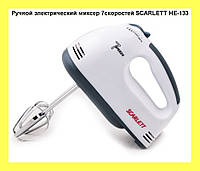Ручной электрический миксер 7cкоростей SCARLETT HE-133!Опт