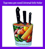 Подставка для ножей Universal Knife Holder средняя 18см!Опт