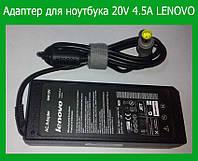 Адаптер для ноутбука 20V 4.5A LENOVO 8.0!Опт