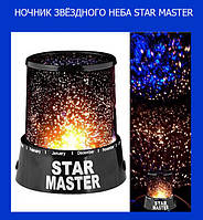 Ночник звездного неба STAR MASTER!Опт