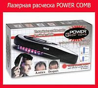 Лазерная расческа POWER COMB!Опт