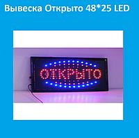 Вывеска Открыто 48*25 LED!Опт
