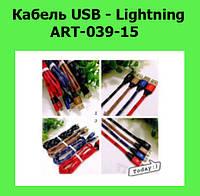 Кабель USB - Lightning ART-039-15!Опт
