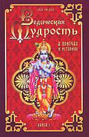 Ведическая мудрость в притчах и историях. Книга I. Сатья Саи Баба