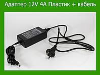 Адаптер 12V 4A Пластик + кабель (разъём 5.5*2.5mm)Опт