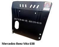 Защита двигателя Мерседес-Бенц Вито 638 (до 2004) Mercedes-Benz Vito W638