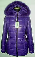 Куртка зимняя женская c натуральным мехом