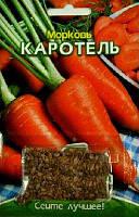 Семена моркови Каротель 3г (обработанные семена)