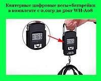 Кантерные цифровые весы+батарейки в комплекте с 0,01гр до 50кг WH-A08!Опт