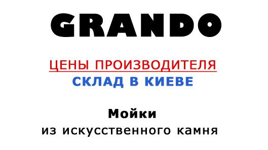 Кухонные мойки марки GRANADO