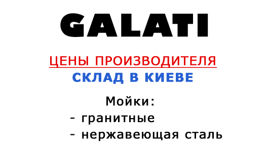 Кухонные мойки марки Galati
