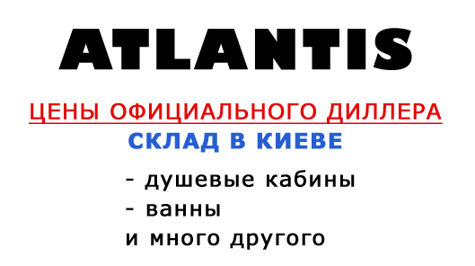 Сантехника марки Atlantis