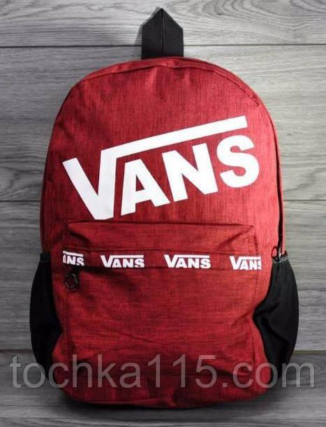 Школьный ранец ванс, городской рюкзак VANS с ортопедической спинкой красный