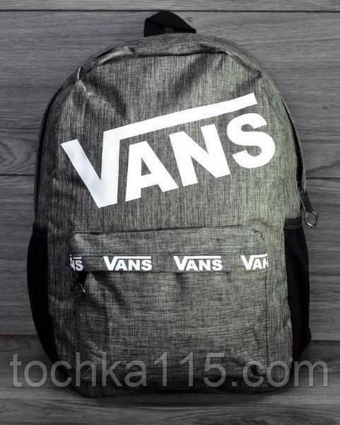 Школьный ранец ванс, городской рюкзак, портфель для школы VANS серый