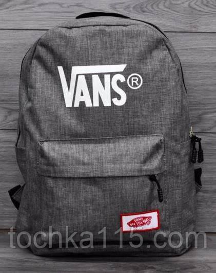 Практичный и удобный рюкзак VANS, рюкзак ванс новая коллекция серый