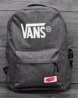 Практичный и удобный рюкзак VANS, рюкзак ванс новая коллекция серый, фото 1
