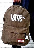 Практичный и удобный рюкзак VANS, рюкзак ванс новая коллекция коричневый